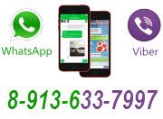 Звоните по Viber & WatsApp